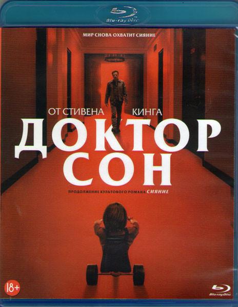 Доктор сон (Blu-ray)