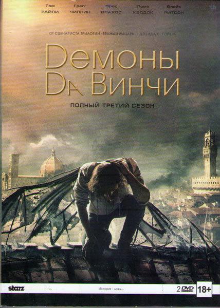 Демоны Да Винчи 3 Сезон (10 серий) (2 DVD) на DVD