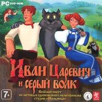 Иван Царевич и Серый Волк (PC DVD)