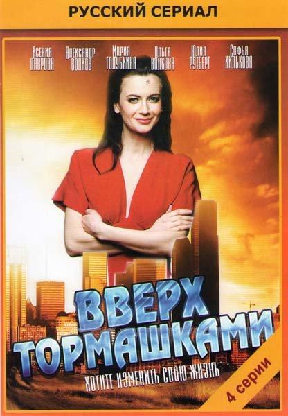 Вверх тормашками (4 серии) на DVD