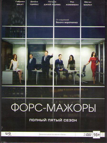 Форс мажоры 5 Сезон (16 серий) (2 DVD) на DVD