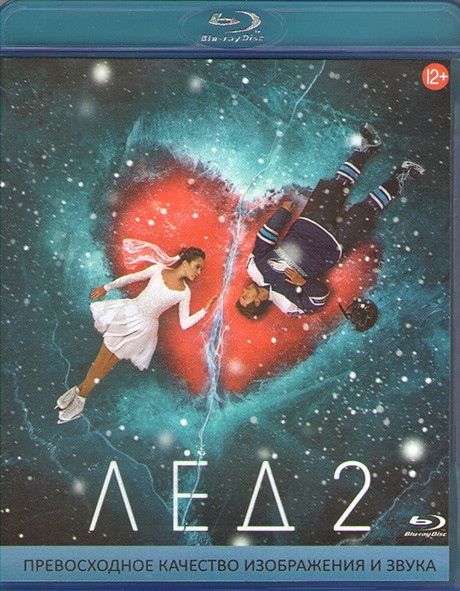 Лед 2 (Blu-ray)* на Blu-ray