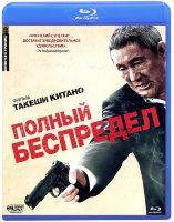 Полный беспредел (Blu-ray)
