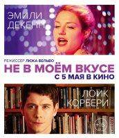 Не в моем вкусе (Blu-ray)
