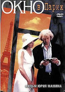 Окно в Париж на DVD