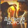 Дальняя дорога (Blu-ray) на Blu-ray