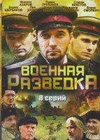 Западный фронт Военная разведка (8 серий)