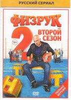 Физрук 2 Сезон (20 серий)
