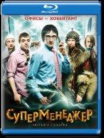 Суперменеджер или мотыга судьбы (Blu-ray)