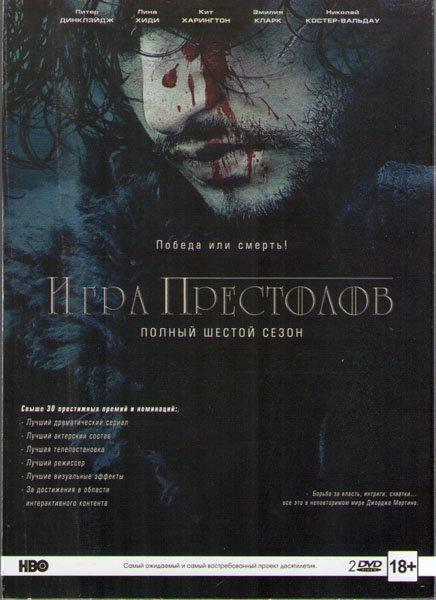 Игра престолов 6 Сезон (10 серий) (2 DVD)