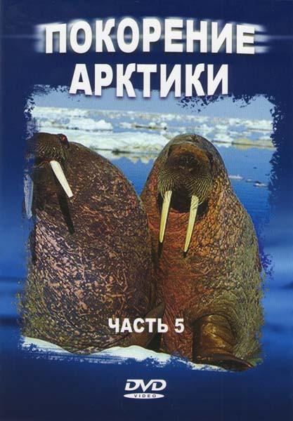 Покорение Арктики 5 Часть на DVD