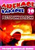 Ресторанные песни Любимое караоке 20 на DVD