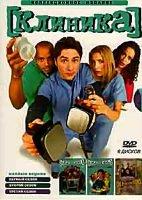 Клиника 6 Сезонов (12 DVD)
