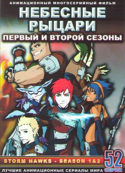 Небесные рыцари 1,2 Сезоны (52 серии) (4 DVD) на DVD
