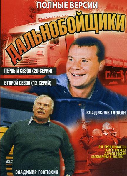 Дальнобойщики 1 Сезон (20 серий) 2 Сезон (12 серий) на DVD