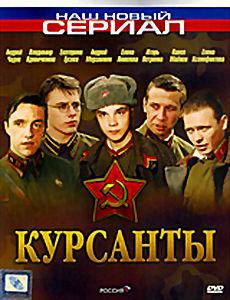 Курсанты (10 серий) на DVD