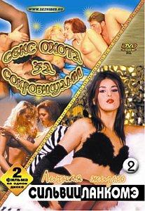 ЛИЧНАЯ ЖИЗНЬ СИЛЬВИИ ЛАНКОМЭ – 2 на DVD