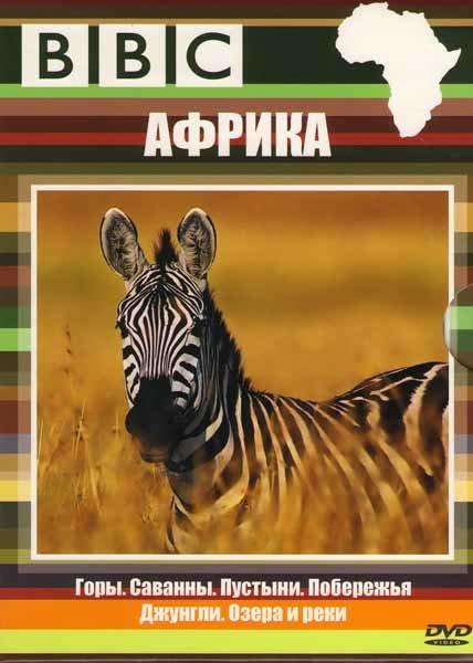 BBC Африка (1 Часть Горы / Саванны / Пустыни 2 Часть Побережья / Джунгли / Озера и реки) (2 DVD) на DVD