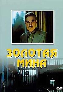 Золотая мина* на DVD
