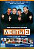 Менты 3 Улицы разбитых фонарей (1-26 серия) 2 DVD на DVD