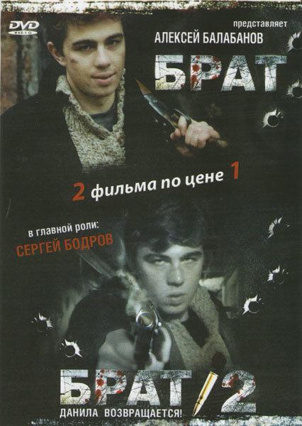 Брат / Брат 2 на DVD