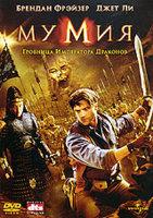 Мумия 3 гробница императора драконов (Позитив-мультимедиа)