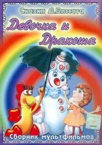 Сказки Дональда Биссета на DVD