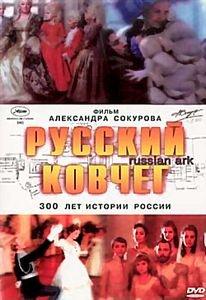 Русский ковчег на DVD
