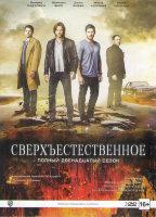 Сверхъестественное 12 Сезон (23 серии) (3 DVD)
