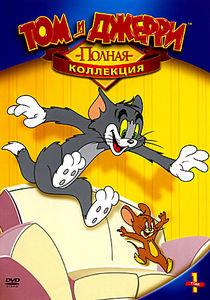 Том и Джерри 1 + 2 на DVD