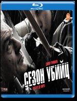 Сезон убийц (Шрапнель) (Blu-ray)