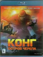Конг Остров черепа 3D+2D (Blu-ray)