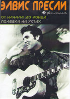 Элвис Пресли (От начала до конца / Полвека на устах) (2 DVD)