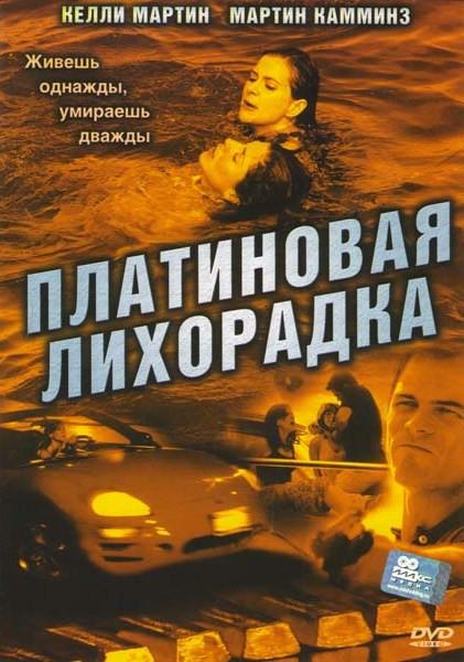 Платиновая лихорадка  на DVD