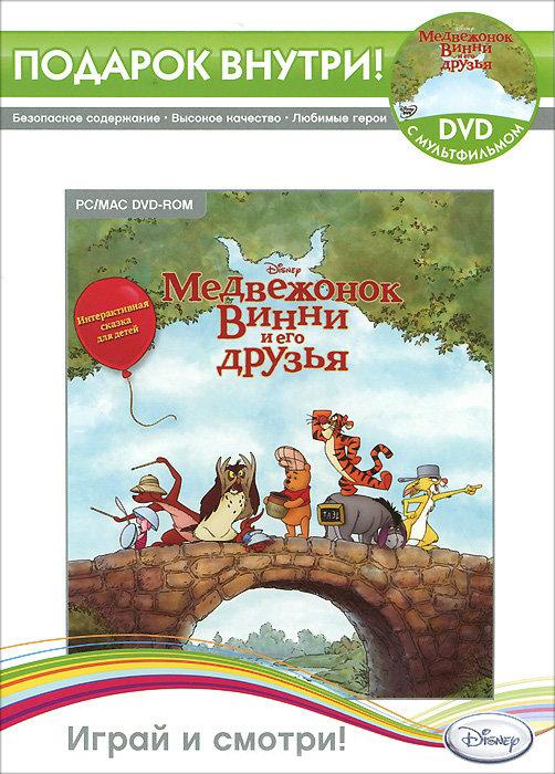 МедвежонокВиннииегодрузья (DVD-BOX) (+ DVD фильм МедвежонокВинни)