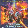 Стражи Галактики 2 Часть (Blu-ray)* на Blu-ray