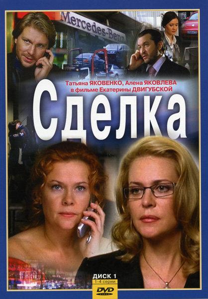 Сделка (8 серий) на DVD