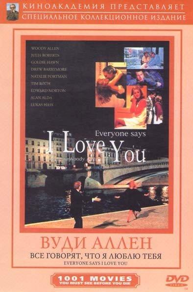 Колекция Вуди Аллена (Все говорят, что я люблю тебя / Разбирая Гарри / Великая Афродита / Загадочное убийство в Манхэттэне / Что случилось, тигровая л на DVD