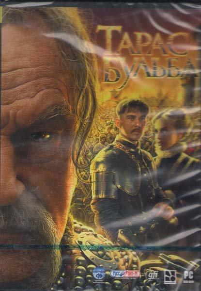 Тарас Бульба (PC DVD)