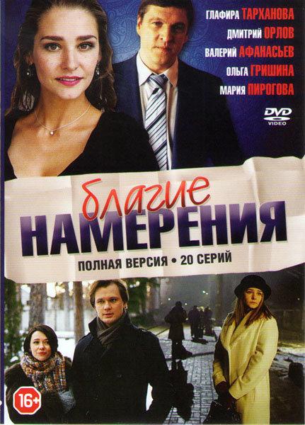 Благие намерения (20 серий) на DVD