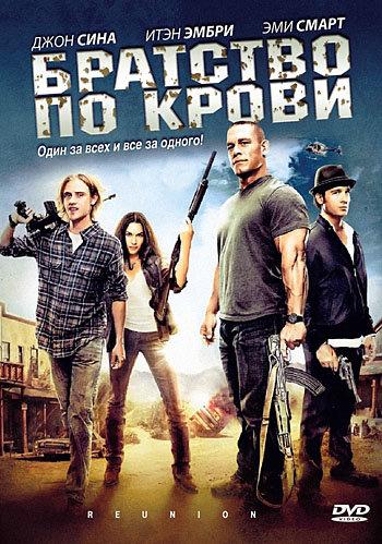 Братство по крови  на DVD