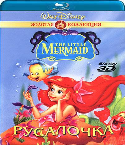 Русалочка 3D+2D (Blu-ray 50GB) на Blu-ray