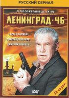 Ленинград 46 (32 серии)