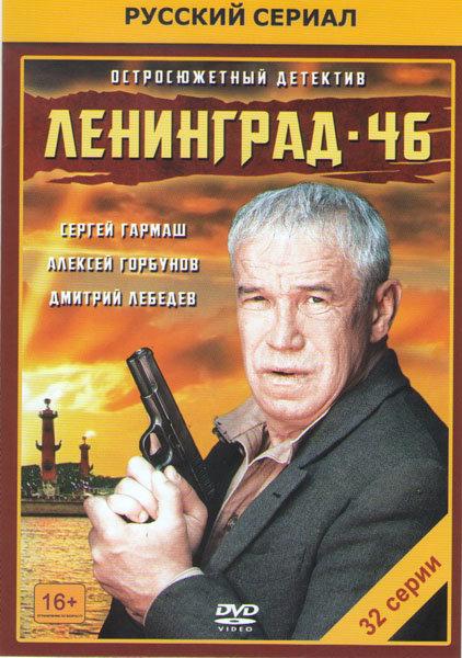 Ленинград 46 (32 серии) на DVD