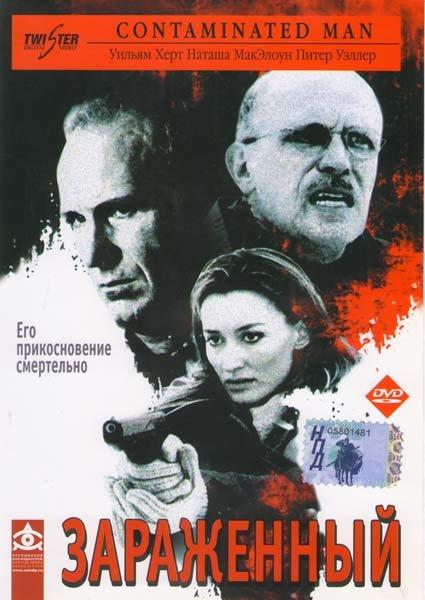 Зараженный  на DVD