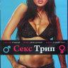 Скачать торрент Секс-Трип (2017) бесплатно