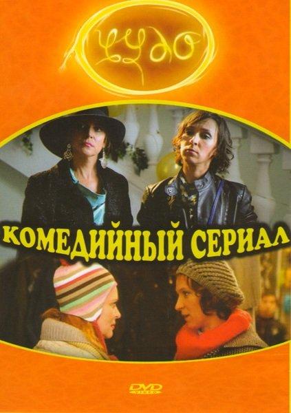 Чудо (8 серий) на DVD