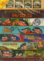 Коллекция классики Братья Пилоты (PC DVD)