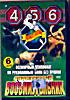 Всемирный чемпионат по рукопашным боям без правил. Знаменитый восьмиугольник 4-5-6 на DVD