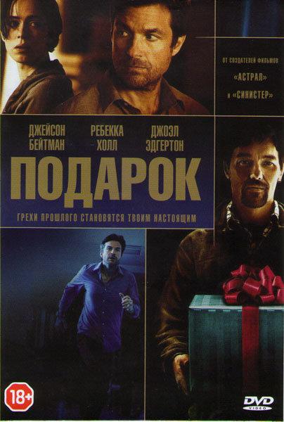 Подарок на DVD